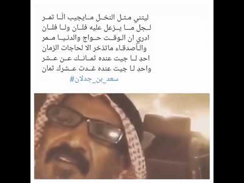 الشاعر سعد بن جدلان قصيدة كفوووو Youtube