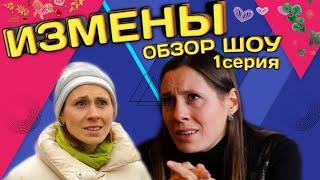 ИЗМЕНЫ / ОБЗОР ШОУ / 1 СЕРИЯ / Изменил с сестрой жены!