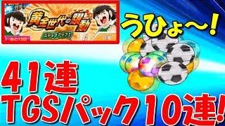 【キャプテン翼 たたかえドリームチーム】実況#594 日本アカで立花ガチャ41連+パック10連!Tachibana transfer!【Captain tsubasa dream team】