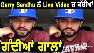 Garry Sandhu Abusing in Live Video l Dainik Savera