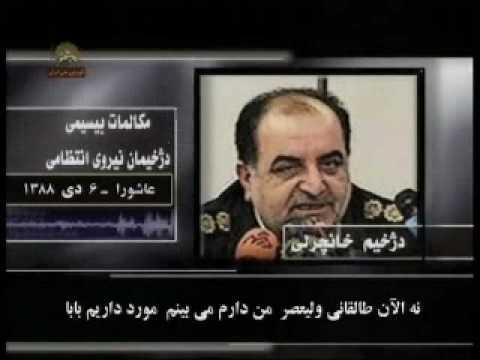 مكالمات بيسيمي نيروي انتظامي در قيام  | Iran Police Radio Chatter