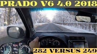 Toyota LC Prado V6 4.0 249 л.с. против 282 л.с. от 0 до 100
