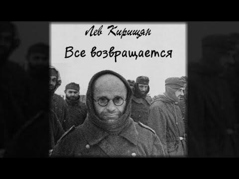 Всё возвращается   Лев Кирищан (аудиокнига)