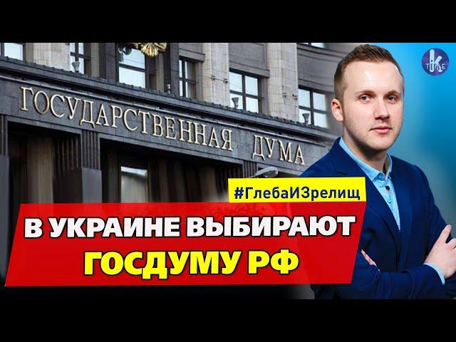 """В Украине выберут депутатов Госдумы. Радикалы """"точат ножи"""" – #255 Глеба и зрелищ"""