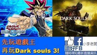[遊戲王 duel links]先玩遊戲王,再玩Dark souls 3!