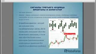 Forex. Стратегия Торгового Хаоса (часть 2)(, 2013-08-03T19:46:44.000Z)