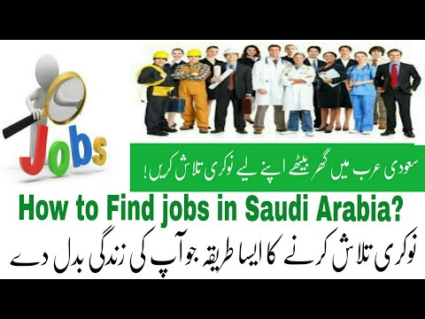 How to Find jobs in Saudi Arabia( Onlind jobs search in saudi arabi)