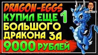 Dragon-eggs.biz мой вывод за неделю или 7 дней