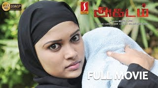 New Release Tamil Full Movie 2019 | Agadam Tamil Full Movie | New Tamil Online Movie 2019 | Full HD