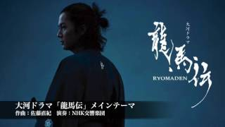Gambar cover 大河ドラマ「龍馬伝」OPテーマ曲(佐藤直紀)〜大河ドラマ名曲選〜