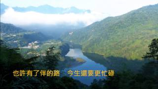 音樂磁場 - 牽手 角板山A ,Taiwan