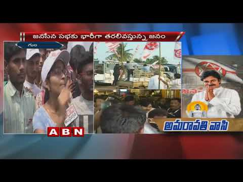 JS Leader On Pawan Kalyan Janasena Formation Meeting In Guntur District | ABN Telugu
