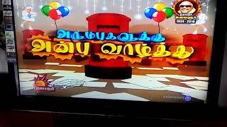 Isaiaruvi raasheed birthday wishes