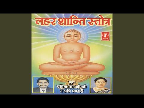 Badi Shanti (Bho Bho Bhavya)
