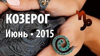 Козерог, Таро гороскоп на Июнь 2015