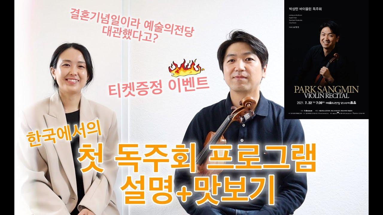 예술의전당 독주회 홍보 인터뷰 feat.티켓증정이벤트!!