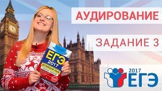 Подготовка к ЕГЭ по английскому языку - Аудирование задание 3 - урок №6