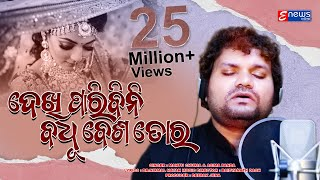 Dekhi Paribini Badhu Besa Tora - Odia New Sad Song - Humane Sagar - Manas Kumar - Studio Version thumbnail