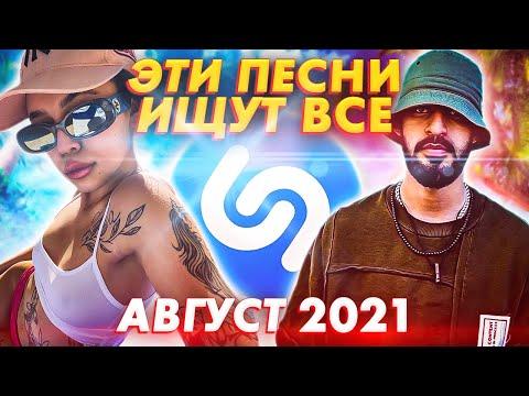 ЭТИ ПЕСНИ ИЩУТ ВСЕ  /ТОП 200 ПЕСЕН SHAZAM АВГУСТ 2021 МУЗЫКАЛЬНЫЕ НОВИНКИ