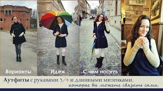 Аутфиты с рукавами 3/4 у пальто и идеи как носить длинные митенки по МК из прошлого видео.