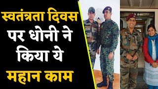 Lt Col MS Dhoni visits Ladakh to celebrate India's 73rd Independence Day वनइंडिया हिंदी