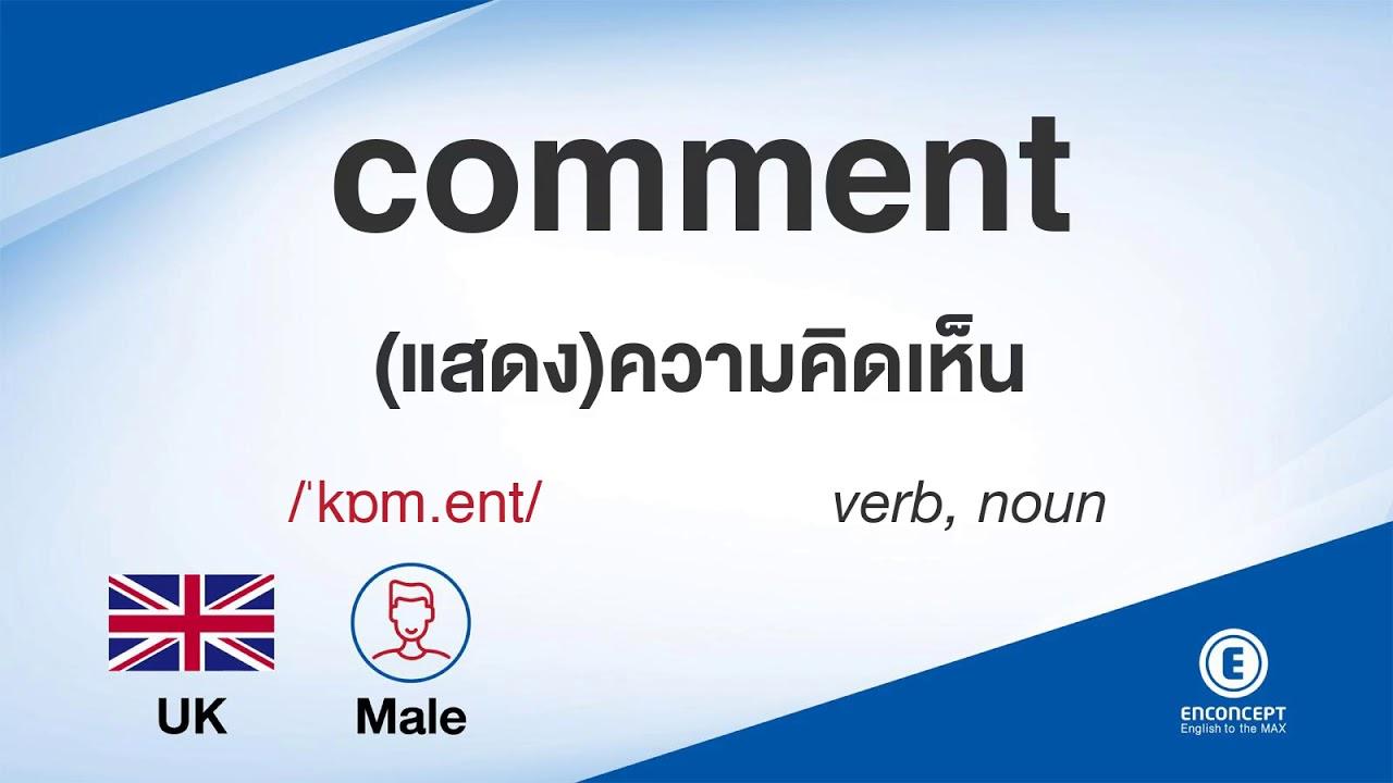 comment ออกเสียงว่า แปลว่า อะไร แปลภาษาอังกฤษเป็นไทย By ENCONCEPT  Dictionary - YouTube