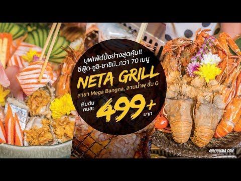 Neta Grill บุฟเฟ่ต์ปิ้งย่างซีฟู้ด ซูชิ ซาชิมิ กว่า 70 เมนู เริ่มต้น 499+ บาท