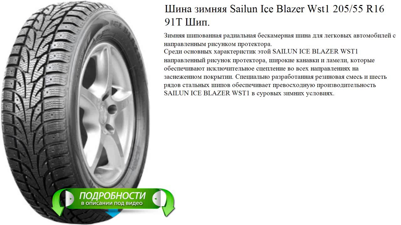 Шина зимняя Hankook Winter I'pike Rs W419 205/55 R16 94T Xl Uhp Kr .