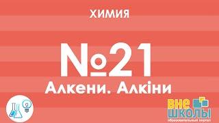 Онлайн-урок ЗНО. Химия №21. Алкены и Алкины