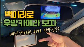 룸미러로 후방카메라 보기  feat:거추장스러운 네비게…