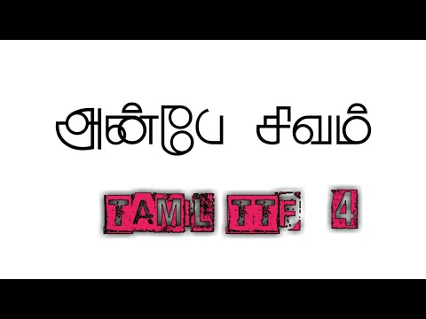 Tamil Stylish Customizable Font TTF 4 By Shadow Creations