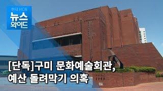 [단독] 구미시 문화예술회관, 예산 돌려막기 의혹 / …