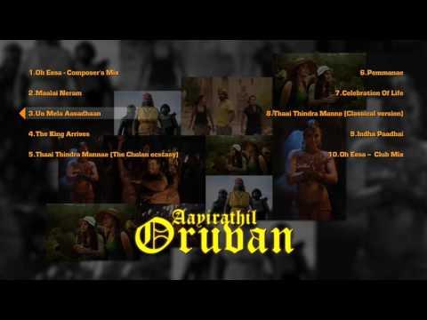 Aayirathil Oruvan  Music Box  Tamil