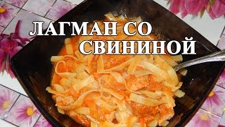 Лагман по-русски, со свининой - видео рецепт(Лагман со свининой - вкусное, пряное блюдо. Обязательно используйте в приготовлении овощи и перец. http://www.resept..., 2015-12-06T17:13:42.000Z)