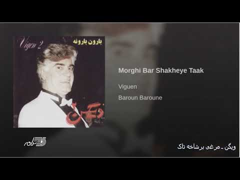 Viguen- Morghi Bar Shakhe Tak