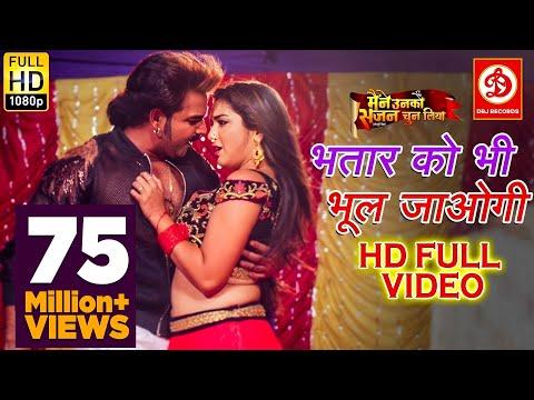 Bhatar Ko Bhi Bhul Jaogi  Pawan Singh का सबसे हिट विडियो सांग 2019  Amrapali  Full Video Song