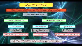 الدرس 3 دورة أصول رواية ورش الشيخ توفيق بن الحاج حفظه الله الأربع الزهر وميم الجمع
