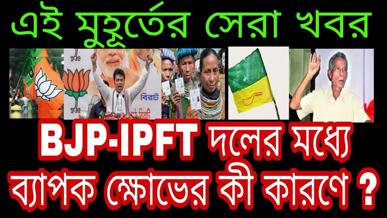 BJP-IPFT বিরোধ  সৃষ্টির পেছনে কী রহস্য রযেছে ?