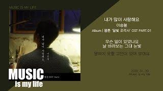 이승철 - 내가 많이 사랑해요 (달빛 조각사 웹툰 OST PART.01) / 가사