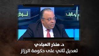 د. منذر العبادي - تعديل ثاني على حكومة الرزاز - نبض البلد