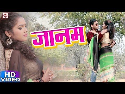 2018 HD Video - JANAM JANAM !! जानम जानम !! Dhirendra singh Bhojpuri Song