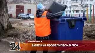 В Нижнекамске девушка провалилась в канализационный люк