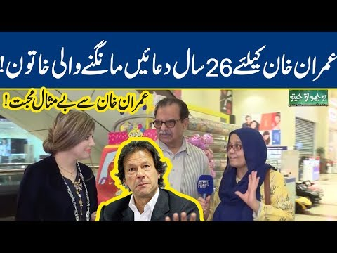 This Lady Prayed 26 Years For Imran Khan's Success
