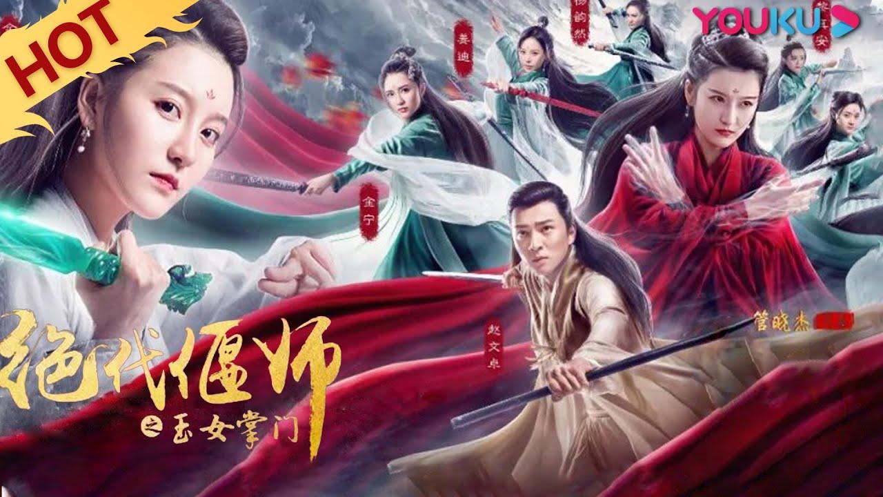 【绝代偃师之玉女掌门 Unparalleled Yanshi: Gracious Master of Emei】峨眉七剑媚斗江湖!| 古装武侠