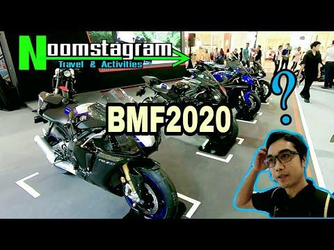 เดินงงในดงรถ งาน BMF 2020 (Bangkok Motorbike Festival 2020) @Central World