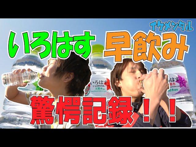 【イケメンタル】第一回いろはす早飲み対決でまさかの記録が!!