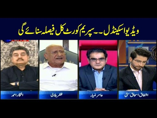 11th Hour | Ashfaq ishaq Satti | ARYNews | 22 August 2019