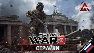 World War 3 (WW3) - Страйки (артиллерия, танки, авиадуар...)