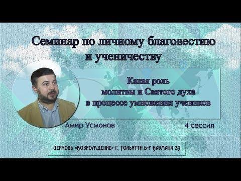 Какая роль молитвы и Святого Духа в процессе умножения учеников  ( 4 сессия ) - Амир Усмонов