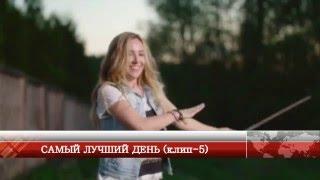 САМЫЙ ЛУЧШИЙ ДЕНЬ клип 5